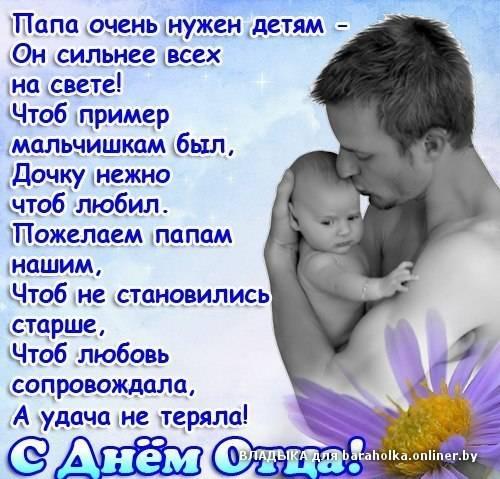 Поздравления отцу с днем рождения сына в прозе